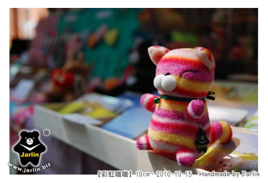 20101015_彩虹喵喵11.jpg