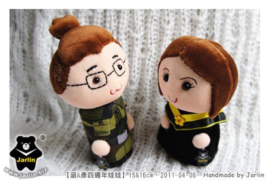 20110406_涵&彥四週年娃娃04.jpg
