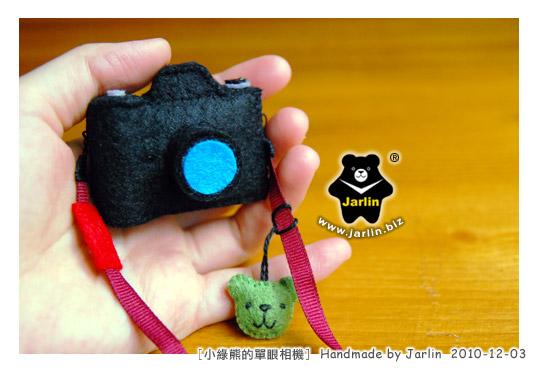 20101203_小綠熊的單眼相機03.jpg
