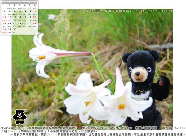 9月_Jarlin品牌網站8歲紀念熊_1