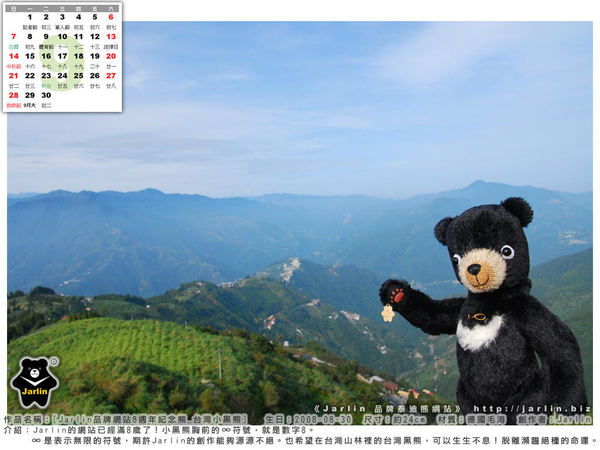 9月_Jarlin品牌網站8歲紀念熊_2