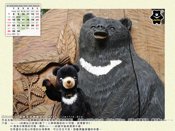 9月_Jarlin品牌網站8歲紀念熊_3