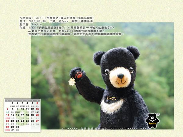 9月_Jarlin品牌網站8歲紀念熊_5