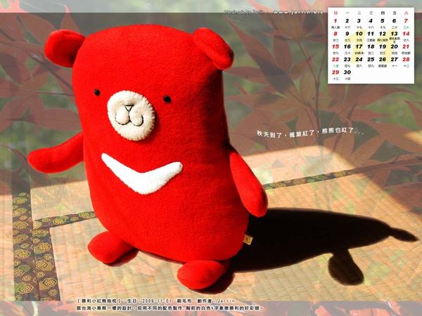 11月_2_勝利小紅熊抱枕