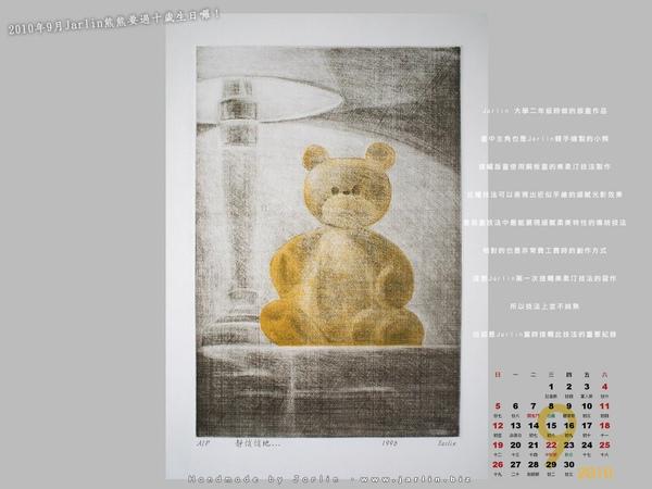 08月_4‧Jarlin熊熊版畫創作 (10週年桌布)