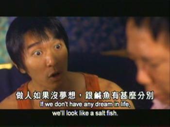 做人如果沒夢想跟鹹魚有甚麼分別.jpg