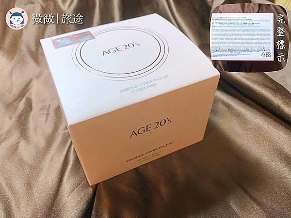 韓國美妝_粉餅推薦_美妝開箱_AGE20%5Cs光感璀璨爆水粉餅-2.jpg