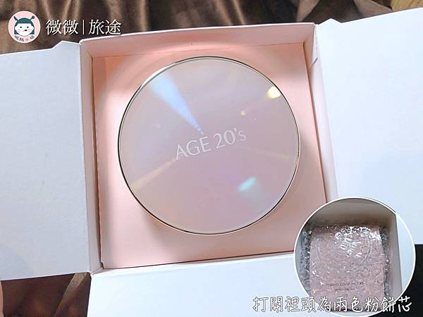 韓國美妝_粉餅推薦_美妝開箱_AGE20%5Cs光感璀璨爆水粉餅-3.jpg