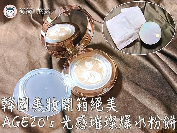 韓國美妝_粉餅推薦_美妝開箱_AGE20%5Cs光感璀璨爆水粉餅-1.jpg