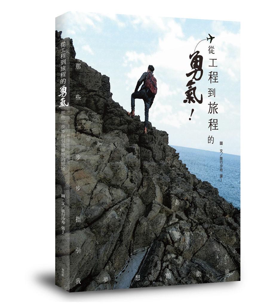 工程到旅程 封面立體書-2.jpg