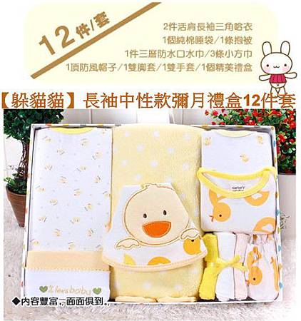 彌月禮盒12件(內文大圖)