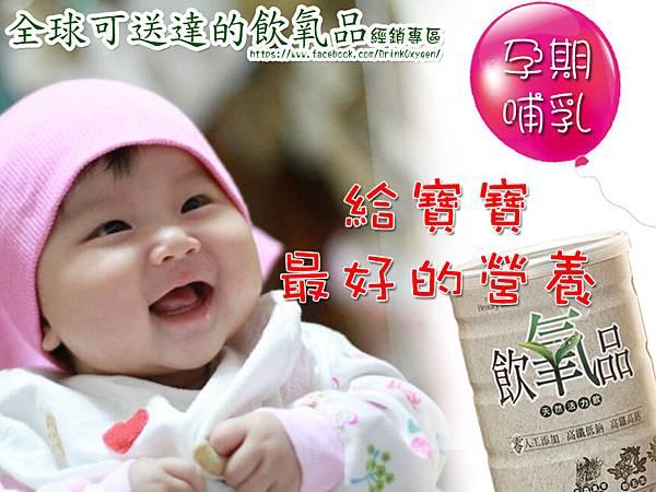 給寶寶最好的營養