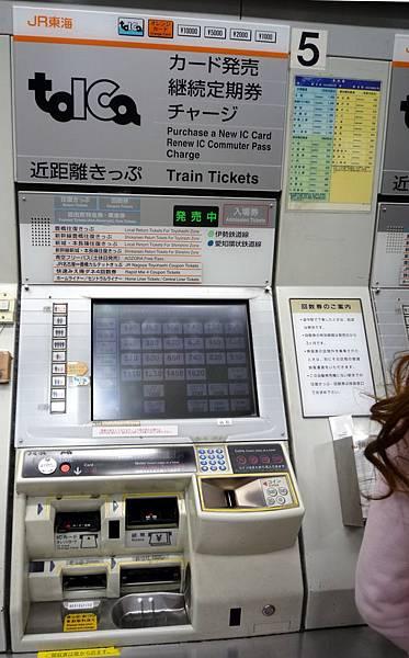 新幹線購票機