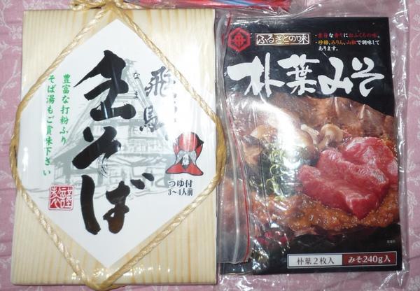 拉麵+朴葉味噌