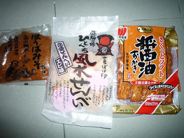 朝市的味噌+其他地方的仙貝