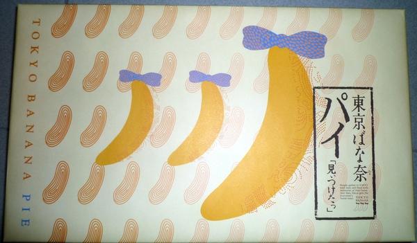 機場免稅店的香蕉派