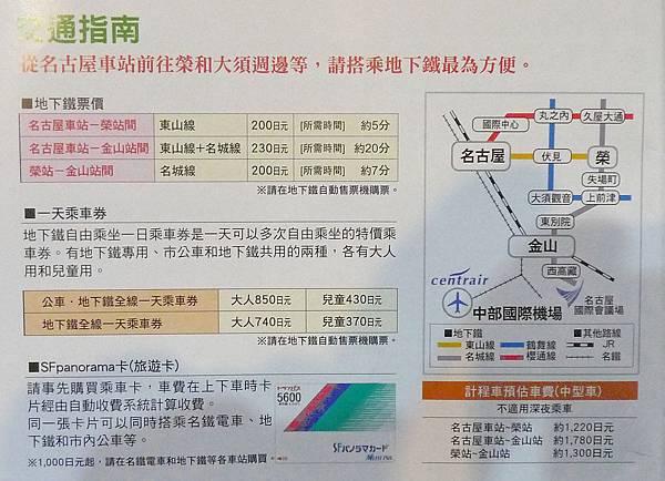 往榮的地下鐵資訊-1