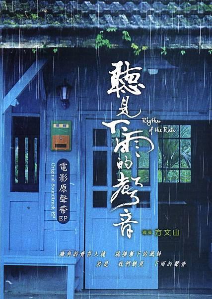 13151聽見下雨的聲音電影原聲帶