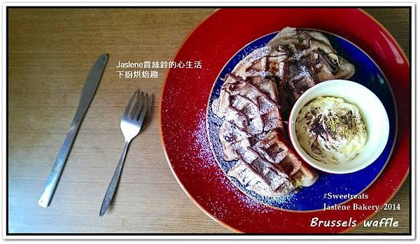 布魯賽爾鬆餅1