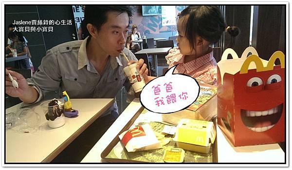 第一次去麥當勞1