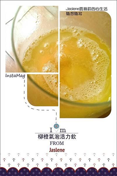 柳橙氣泡活力飲