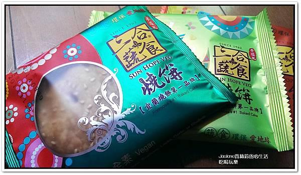 三合蔬食燒餅13