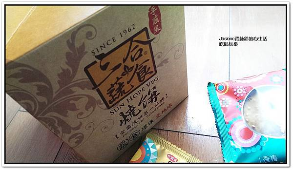 三合蔬食燒餅11