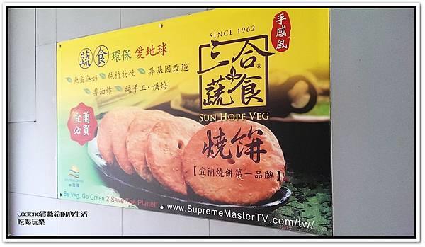 三合蔬食燒餅3