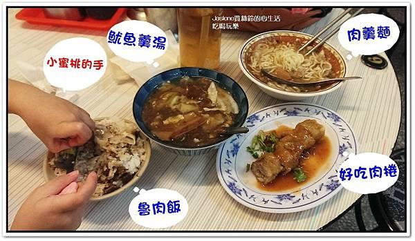 羅東泰山肉羹2
