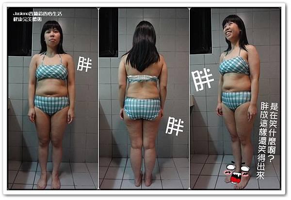 減肥這檔事2