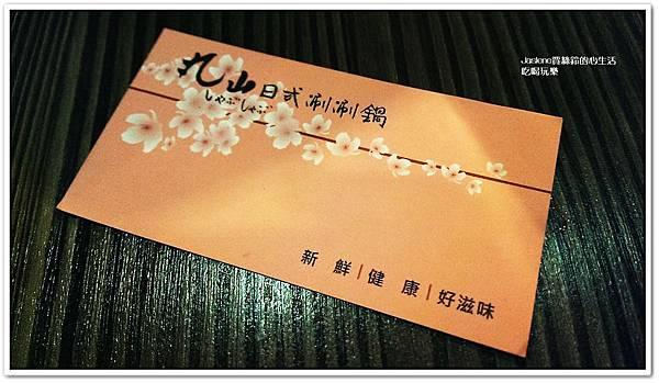 丸山日式涮涮鍋14