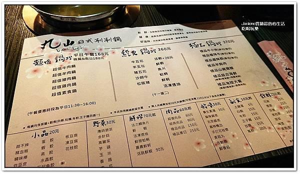丸山日式涮涮鍋9
