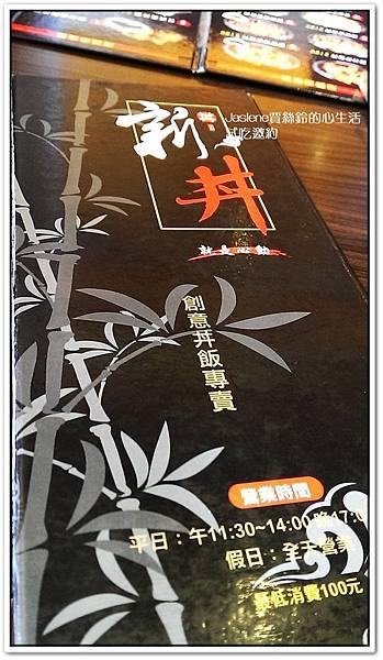 日式丼飯-新丼5