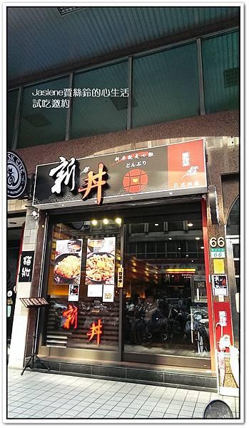 日式丼飯-新丼2