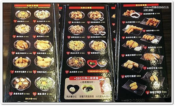 日式丼飯-新丼6