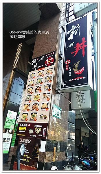 日式丼飯-新丼1