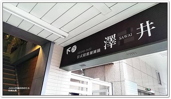 基隆日式精緻涮涮鍋-澤井1