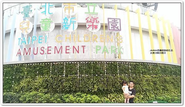 兒童新樂園1