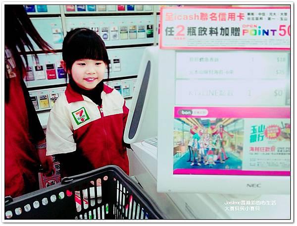 7-11小小店長體驗活動7