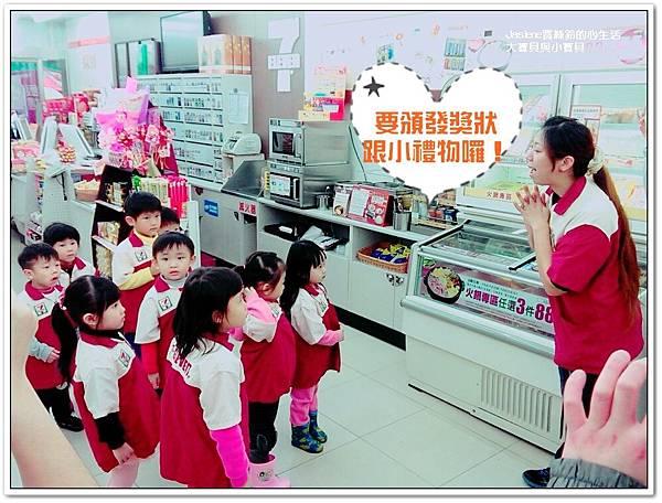 7-11小小店長體驗活動12