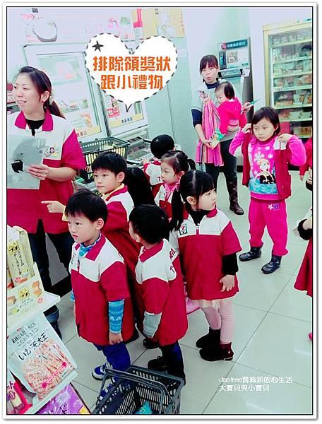 7-11小小店長體驗活動13