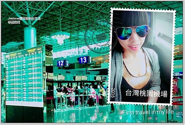活了32年第一次出國四天三夜 - 香港美樂嘉許盛典之旅1
