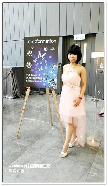 香港美樂嘉許派對9