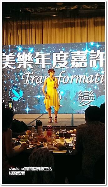 香港美樂嘉許派對19