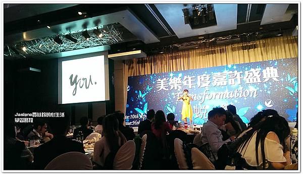 香港美樂嘉許派對21