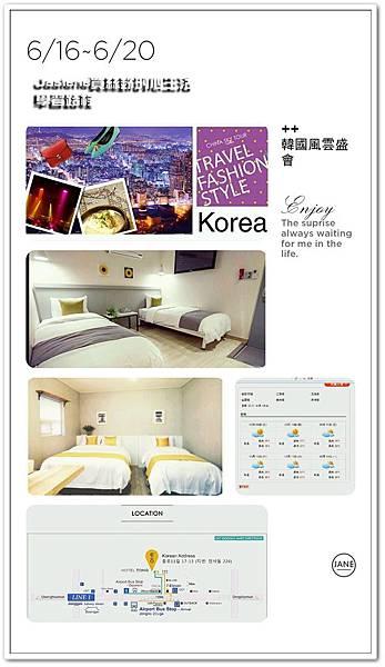 韓國風雲盛會放大眼界的旅程1