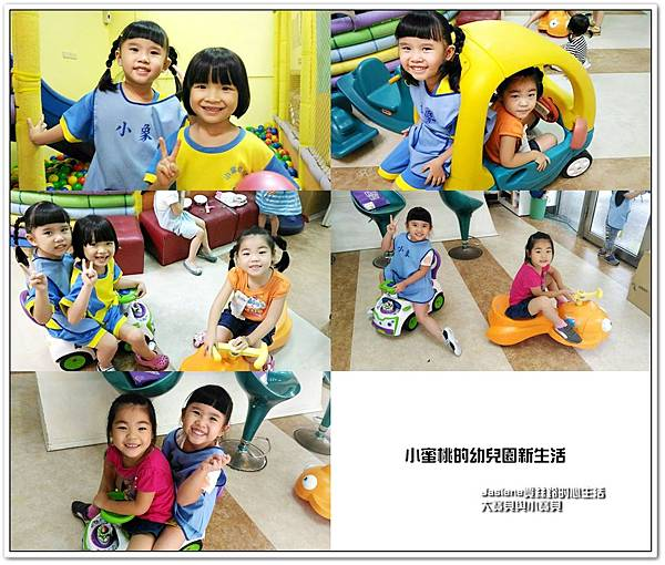 小蜜桃在幼稚園的生活4