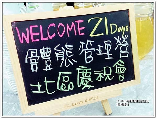 21天體態管理營健康大使慶祝派對7