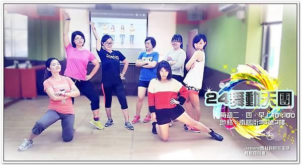 24舞動天團1