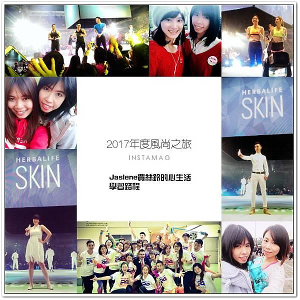 2017風尚day1-1